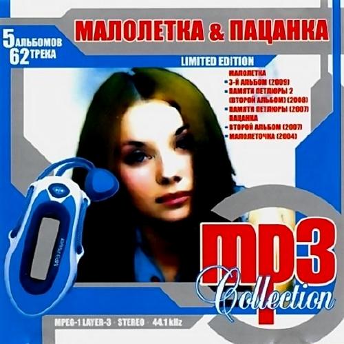 Малолетка & пацанка - mp3 collection (2004-2009) Скачать Бесплатно без